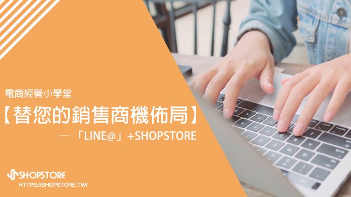 「LINE@」+ShopStore購物網站