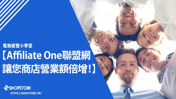 「Affiliate One聯盟網」CPA分潤模式,商店營業額倍增!