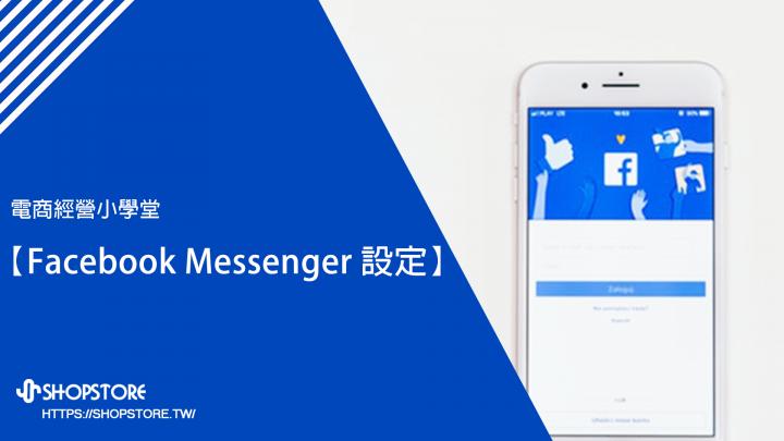 利用Facebook Messenger功能,免費啟用線上客服