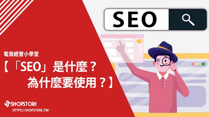 「SEO」是什麼?為什麼要使用?