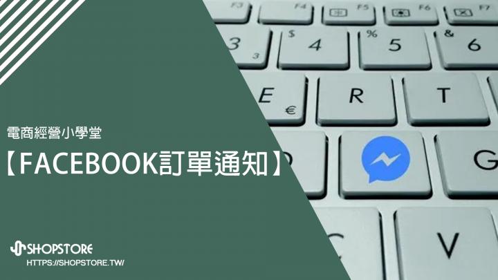 設定Facebook Messenger訂單通知,讓顧客大幅減少忘記領貨的次數!