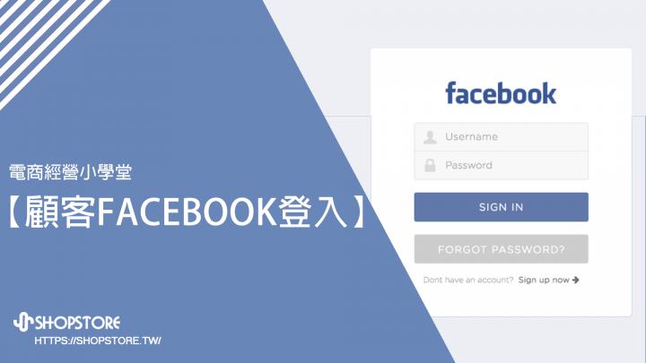 如何在商店啟用顧客Facebook快速登入/註冊功能?