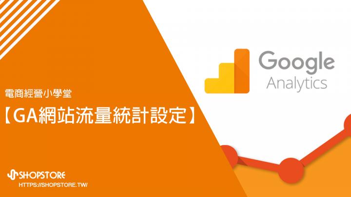 完成「Google Analytics」網站流量統計設定!簡單5步驟!