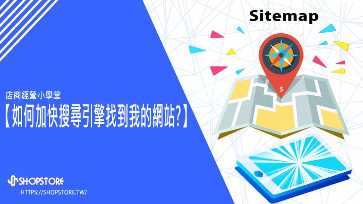 使用Sitemap!加快搜尋引擎找到你的網站!