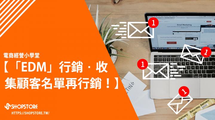 「EDM」電子郵件行銷,收集顧客名單再行銷!