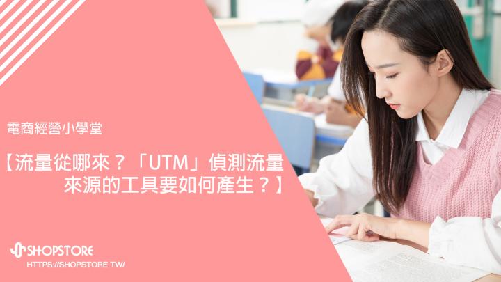 流量從哪來?「UTM」偵測流量來源的工具要如何產生?