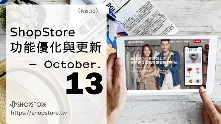 ShopStore功能優化與上架|October.13(No.10)