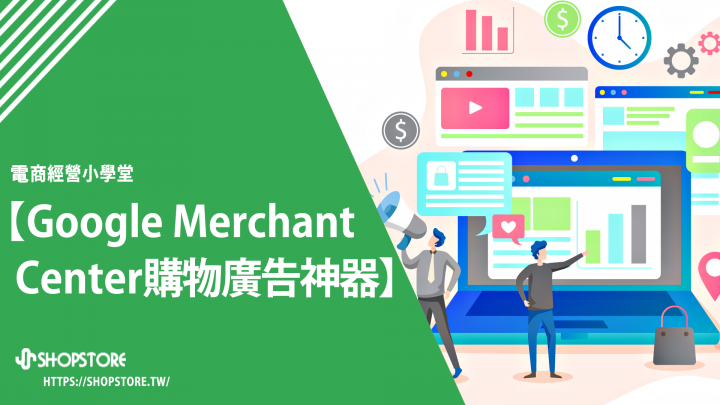 「Google Merchant Center」購物廣告的必備神器!