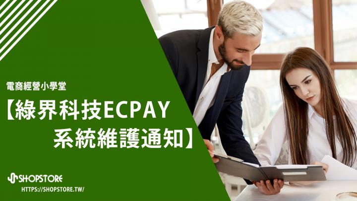綠界科技ECPay系統維護公告