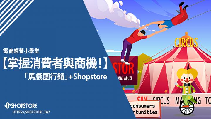 「馬戲團式行銷」+Shopstore購物網站!掌握消費者與商機
