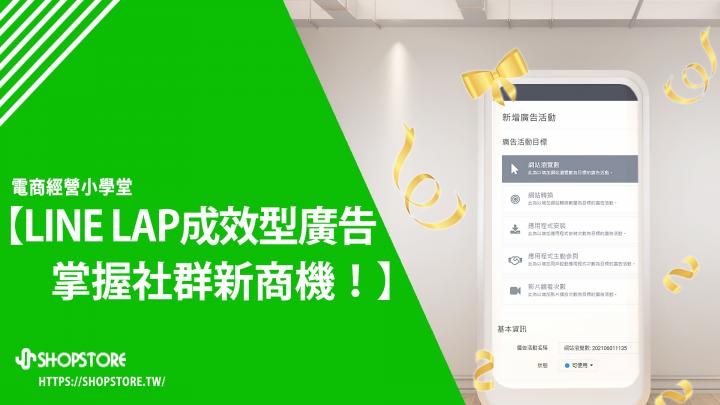 LINE LAP成效型廣告,掌握社群新商機!