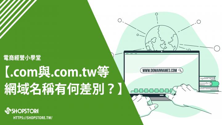 .com與.com.tw和其他網域名稱分類有什麼差別?