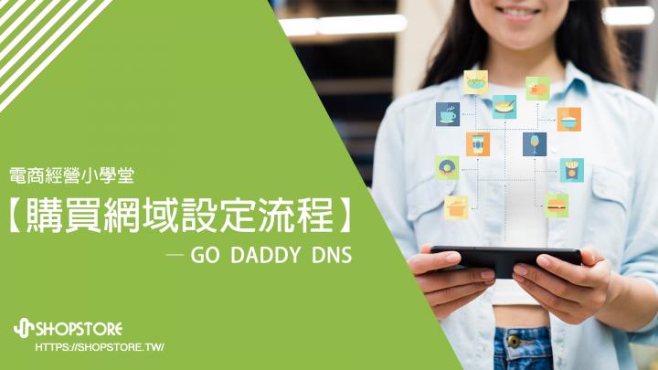 「GoDaddy」 DNS購買網域設定流程