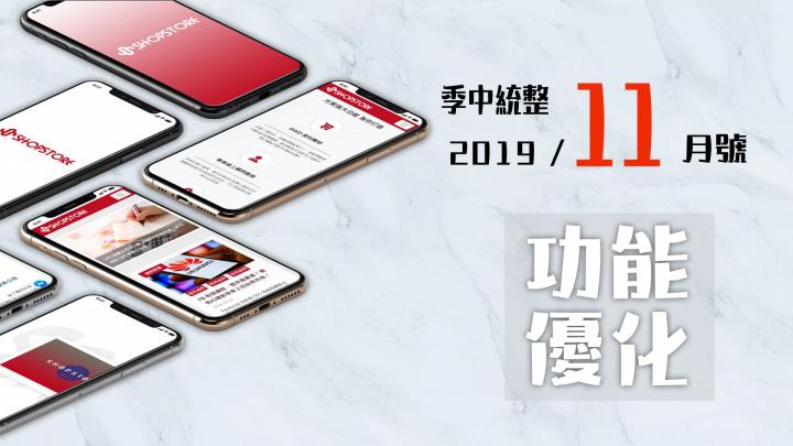 Shopstore功能優化整理-50項目-2019/11/19