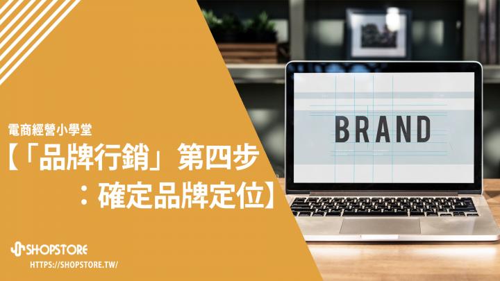 「品牌行銷」第四步:確定品牌定位