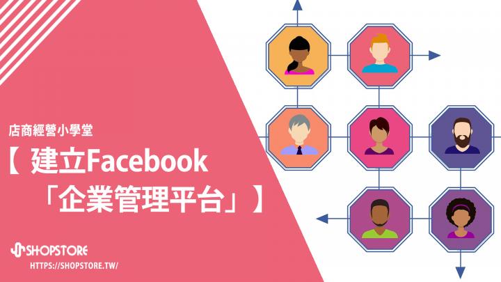 建立Facebook「企業管理平台」!