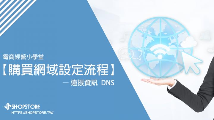 「遠振資訊」 DNS購買網域設定流程