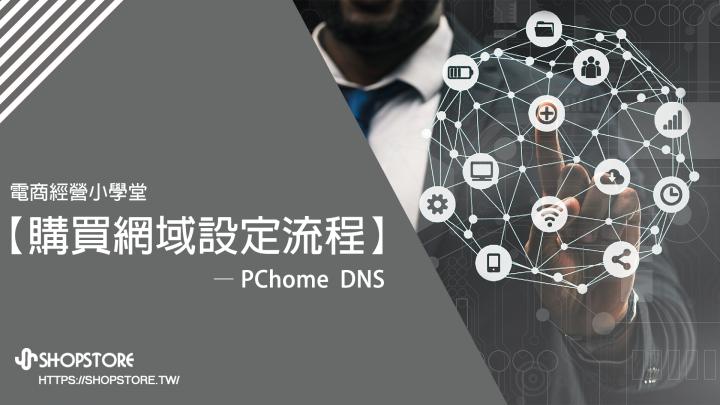 「PChome」 DNS購買網域設定流程