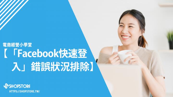 「Facebook快速登入」錯誤狀況排除
