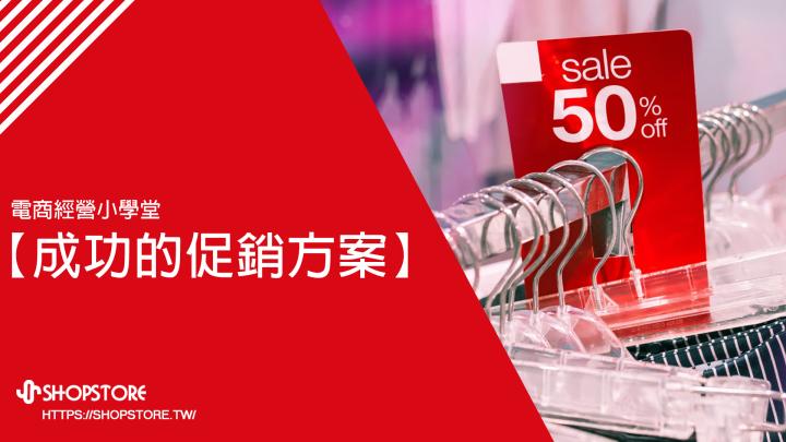 有效規劃成功的促銷方案,讓您短期內暴增銷售額!