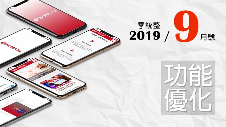 Shopstore功能優化整理-21項目-2019/09/27