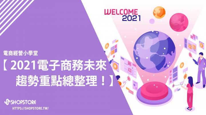 2021電子商務未來趨勢重點.總整理!