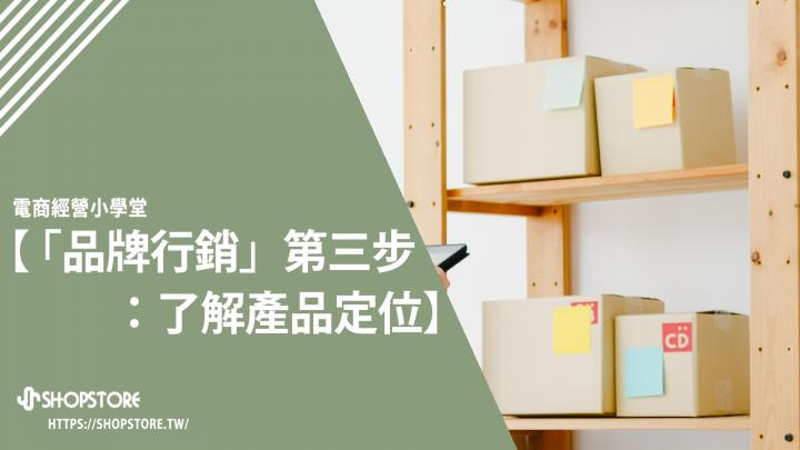 「品牌行銷」第三步:了解產品定位