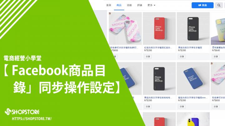「Facebook商品目錄」同步操作設定