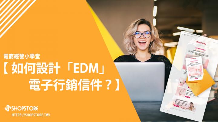 如何設計完整的「EDM」電子行銷信件?
