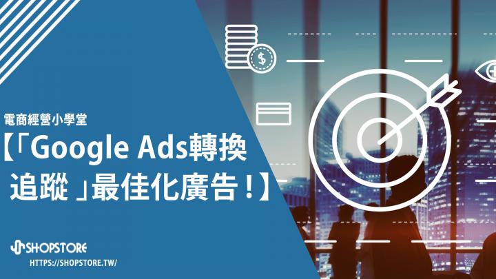 「Google Ads轉換追蹤」最佳化廣告活動!