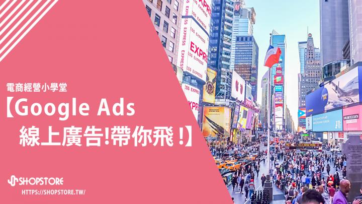 「Google Ads」教你如何學會廣告投放!