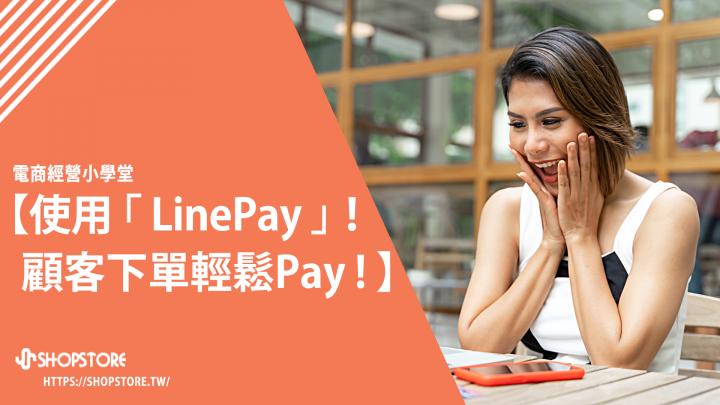 使用「LinePay」!顧客下單輕鬆Pay!