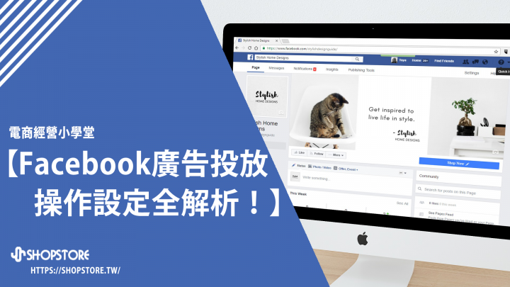 「Facebook廣告投放」操作設定全解析!