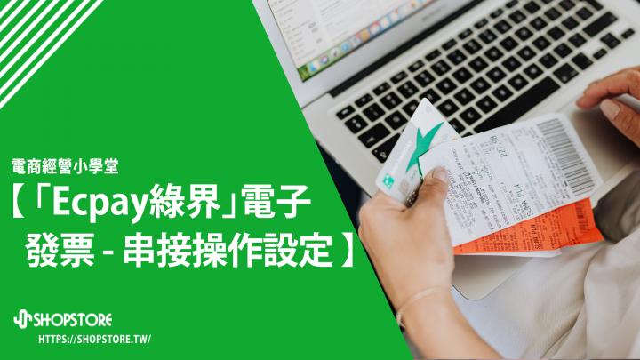 「Ecpay綠界」電子發票 - 串接操作設定