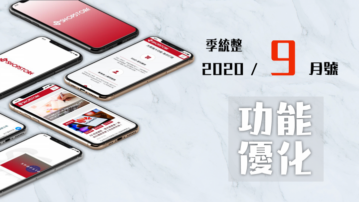 Shopstore功能優化整理-23項目-2020/09/30