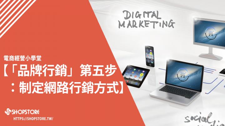 「品牌行銷」第五步:制定網路行銷方式