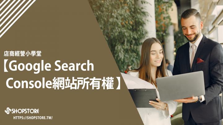 「Google Search Console」驗證網站所有權