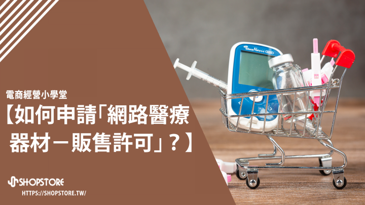 如何申請「網路醫療器材-販售許可」?