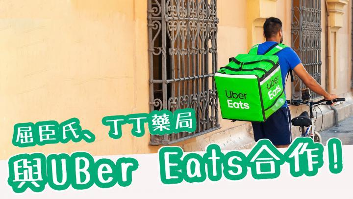 Uber Eats外送平台與屈臣氏、丁丁藥局合作
