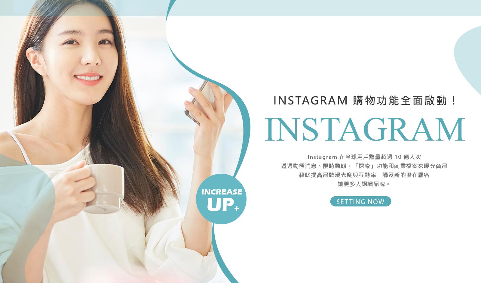 Instagram 購物