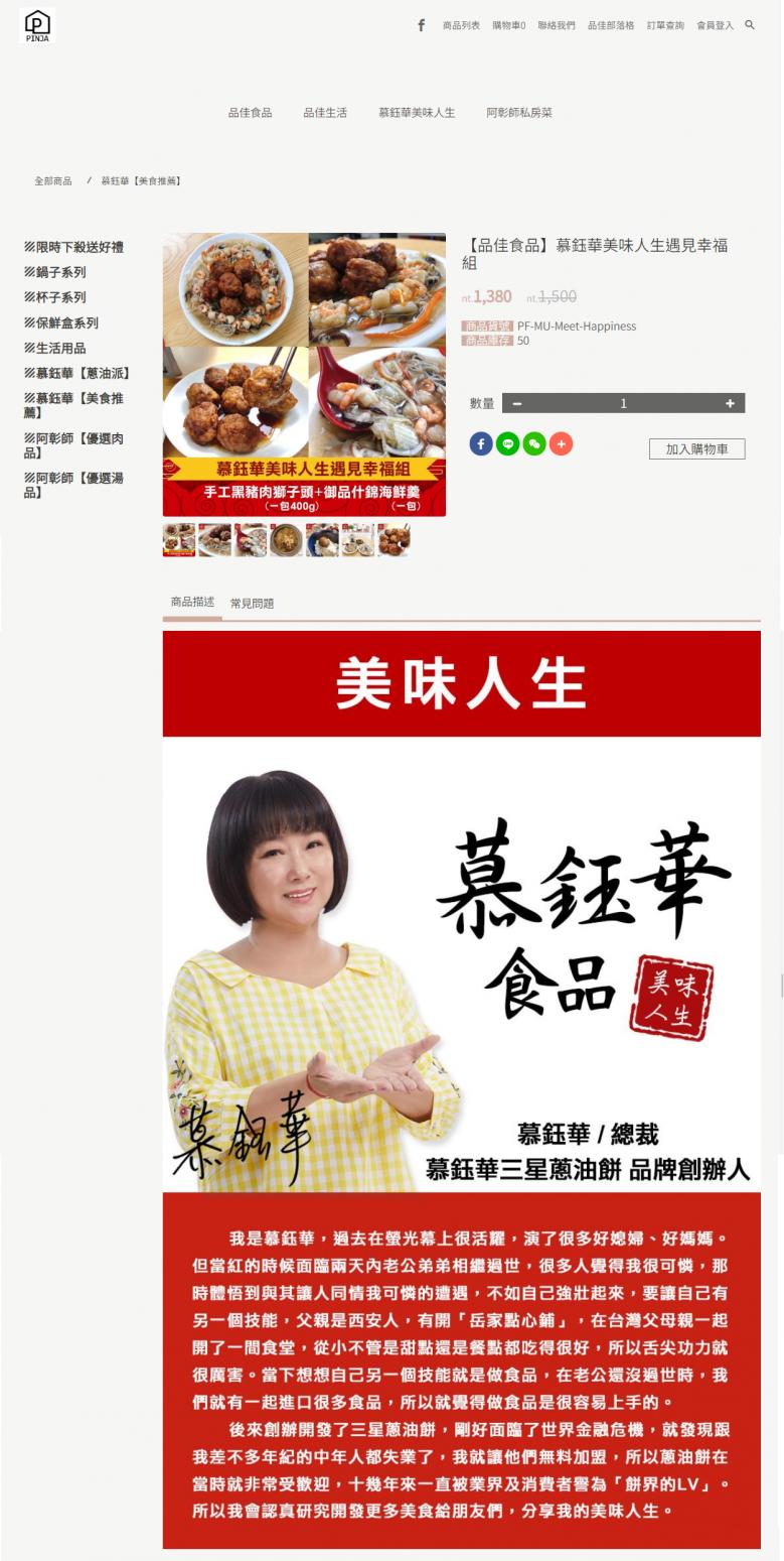【品佳食品】慕鈺華美味人生遇見幸福組