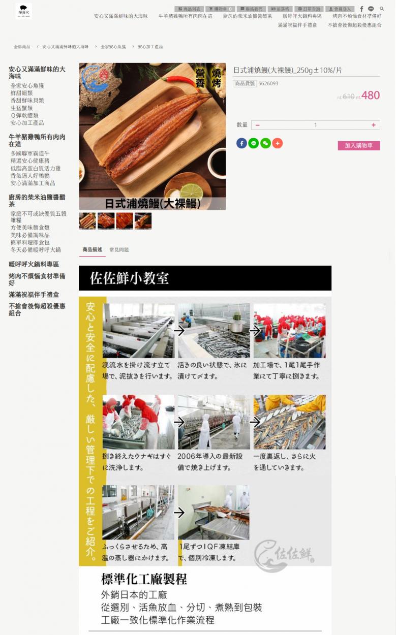 日式浦燒鰻(大裸鰻)_250g±10%/片