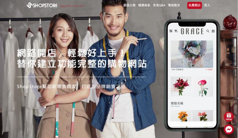 Shopstore官網